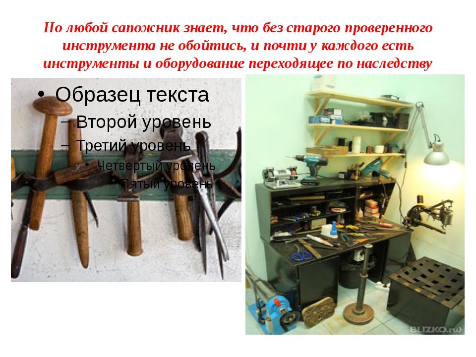 Но любой сапожник знает, что без старого проверенного инструмента не обойтись...