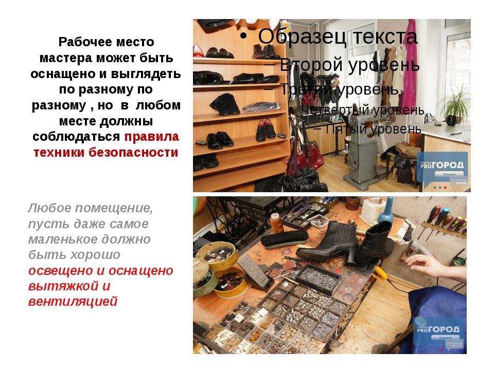 Рабочее место мастера может быть оснащено и выглядеть по разному по разному ,...