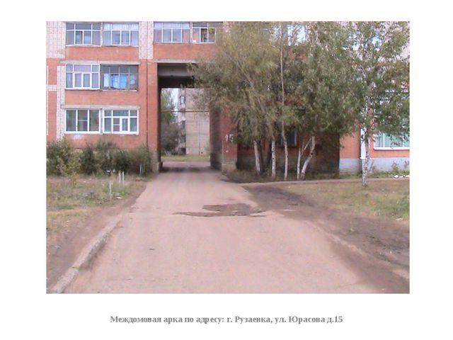 Междомовая арка по адресу: г. Рузаевка, ул. Юрасова д.15
