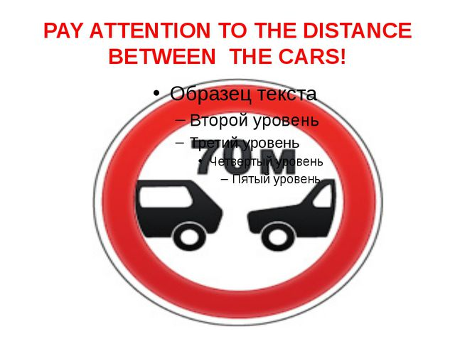 PAY ATTENTION TO THE DISTANCE BETWEEN THE CARS!