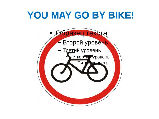 YOU MAY GO BY BIKE!