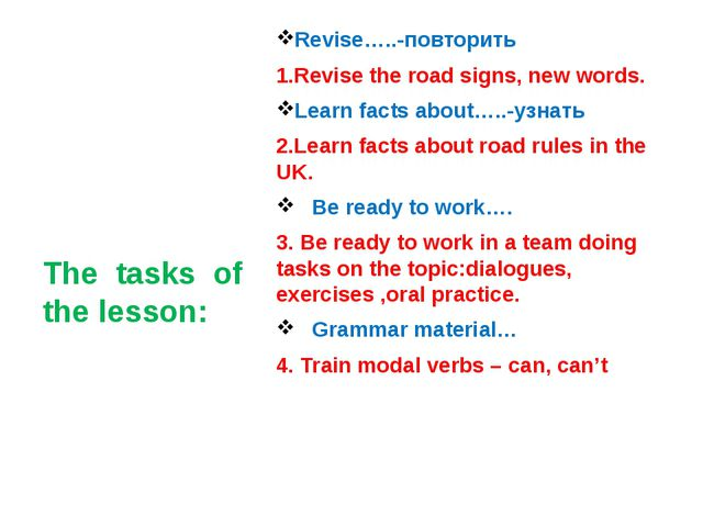 Revise…..-повторить 1.Revise the road signs, new words. Learn facts about….....
