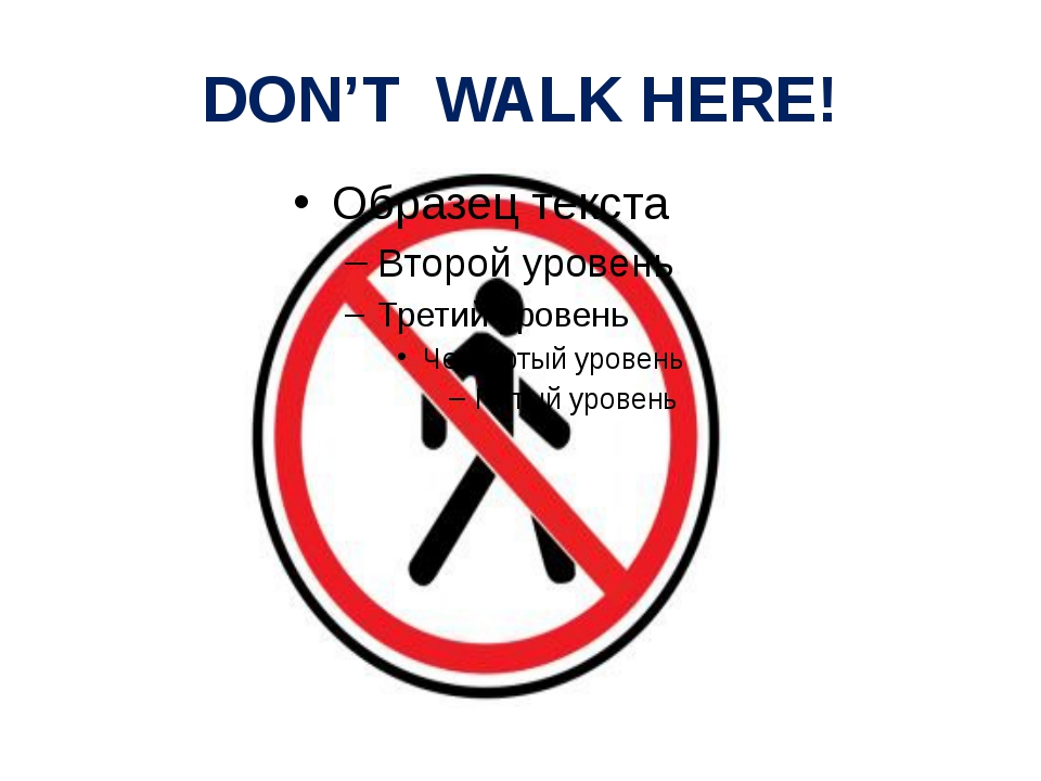DON'T WALK HERE!
