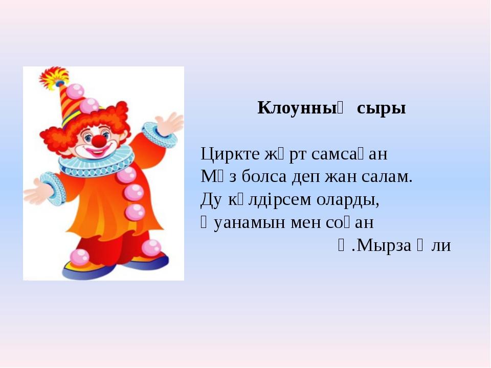 Клоунның сыры Циркте жұрт самсаған Мәз болса деп жан салам. Ду күлдірсем ола...
