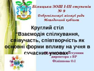 Білицька ЗОШ І-ІІІ ступенів № 9 Добропільської міської ради Методичний кабіне