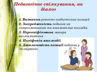 Педагогічне спілкування, як діалог 1. Визнання рівності особистісних позицій