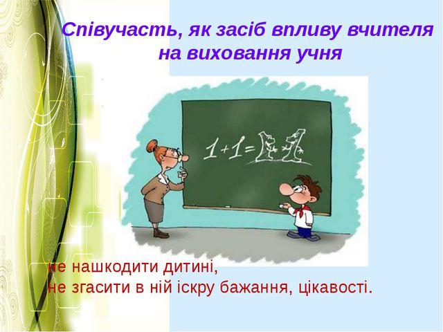 Співучасть, як засіб впливу вчителя на виховання учня не нашкодити дитині, н...