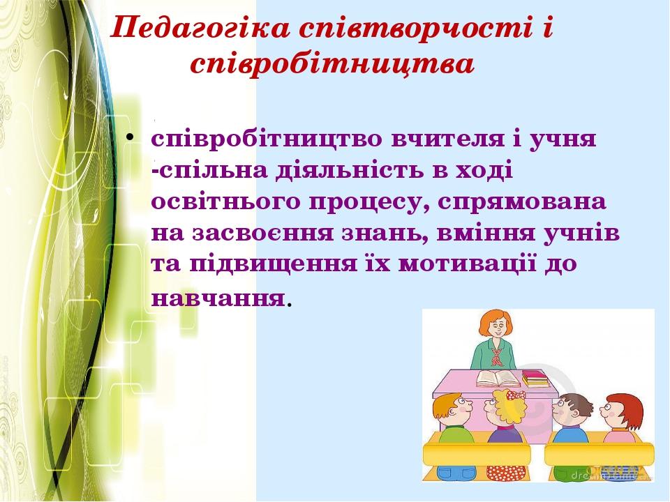 Педагогіка співтворчості і співробітництва співробітництво вчителя і учня -с...