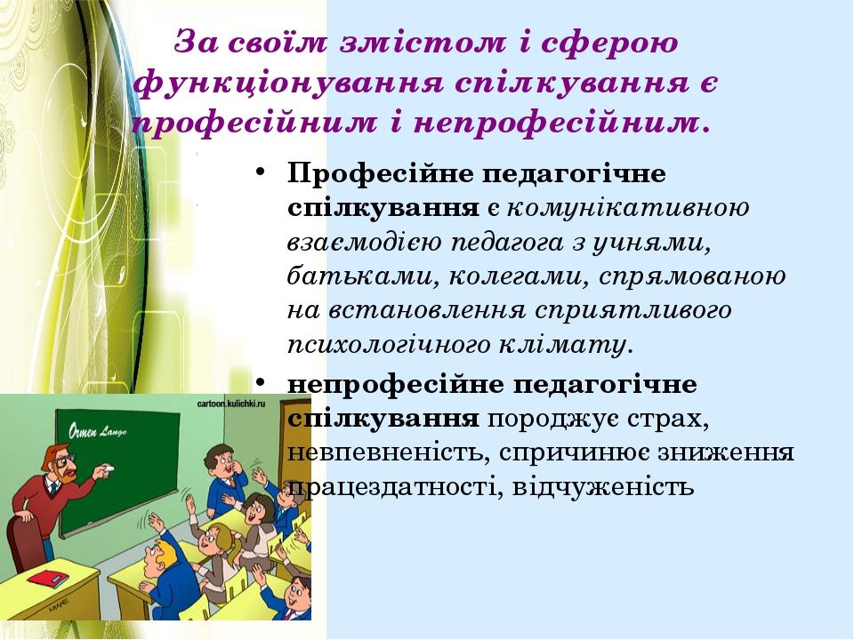 За своїм змістом і сферою функціонування спілкування є професійним і непрофес...