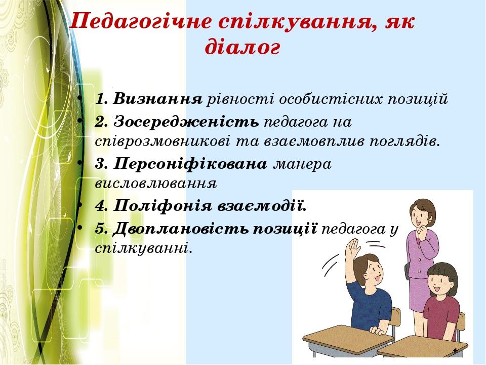 Педагогічне спілкування, як діалог 1. Визнання рівності особистісних позицій...