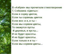 В «Азбуке» мы прочитали стихотворение Т. Собакина «Цветы»: Если я сорву цвето