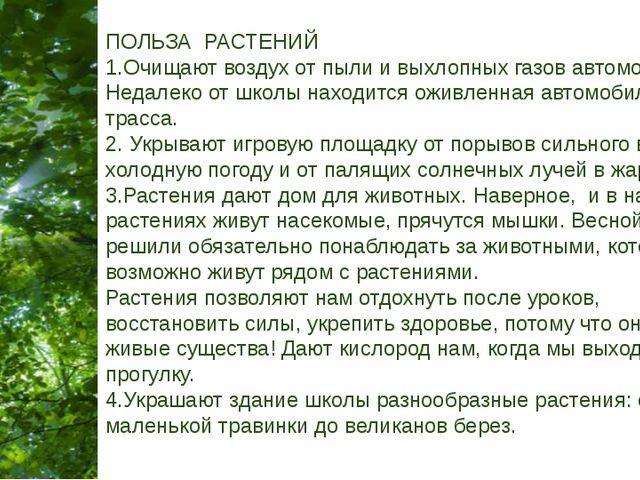 ПОЛЬЗА РАСТЕНИЙ 1.Очищают воздух от пыли и выхлопных газов автомобилей. Недал...