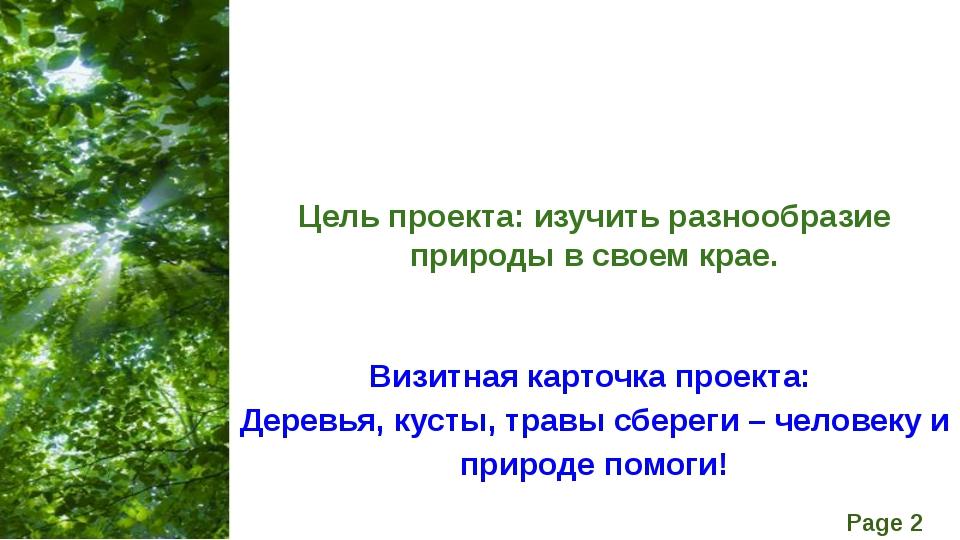 Цель проекта: изучить разнообразие природы в своем крае. Визитная карточка пр...