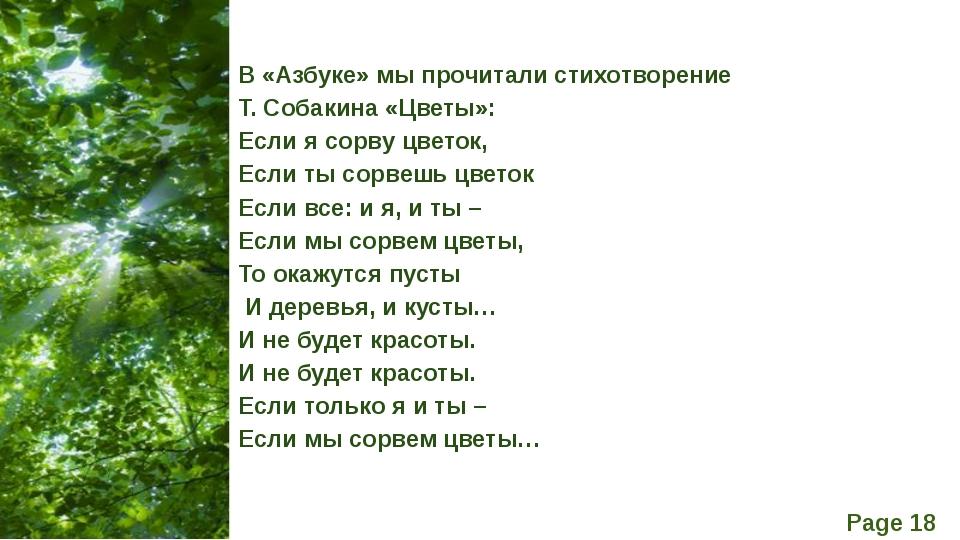 В «Азбуке» мы прочитали стихотворение Т. Собакина «Цветы»: Если я сорву цвето...