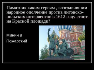 Памятник каким героям , возглавившим народное ополчение против литовско-польс