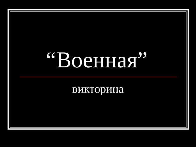 """Военная"" викторина"
