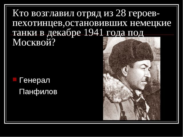 Кто возглавил отряд из 28 героев-пехотинцев,остановивших немецкие танки в дек...