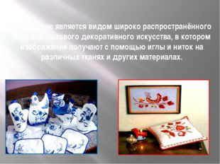 Вышивание является видом широко распространённого народно-бытового декоративн