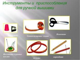Инструменты и приспособления для ручной вышивки Наперсток Сантиметровая лента