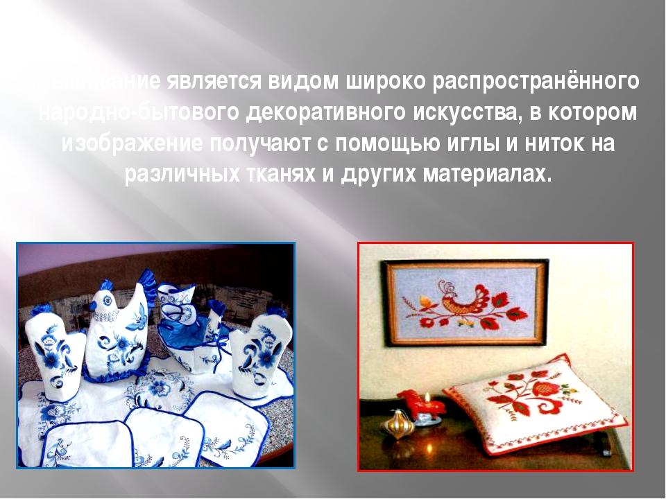 Вышивание является видом широко распространённого народно-бытового декоративн...