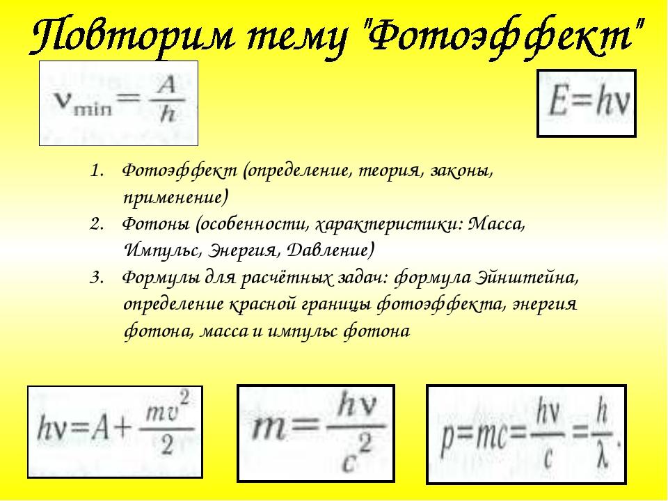 когда фотоэффект физика формулы маринад
