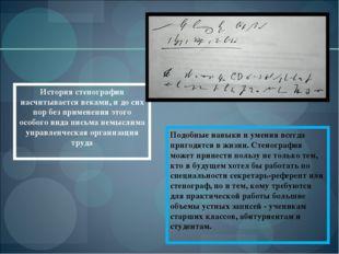 История стенографии насчитывается веками, и до сих пор без применения этого о