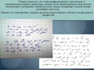 Ученые доказали, что стенография развивает зрительную и механическую память