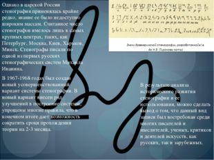 Однако в царской России стенография применялась крайне редко, знание ее было