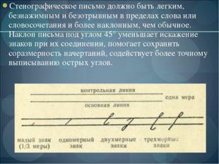 Стенографическое письмо должно быть легким, безнажимным и безотрывным в преде