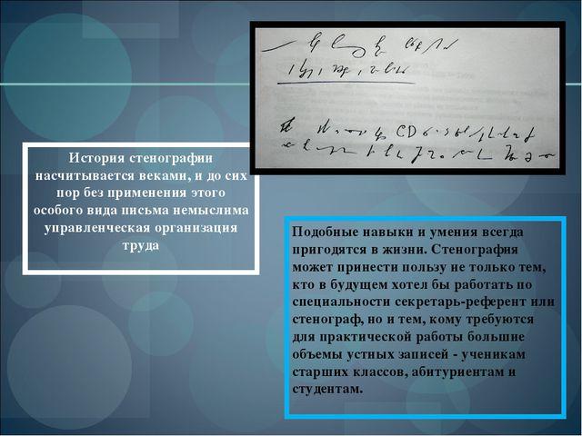 История стенографии насчитывается веками, и до сих пор без применения этого о...