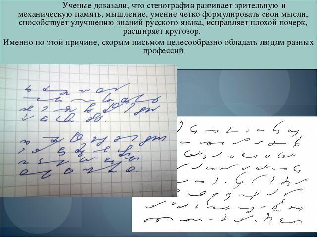Ученые доказали, что стенография развивает зрительную и механическую память...