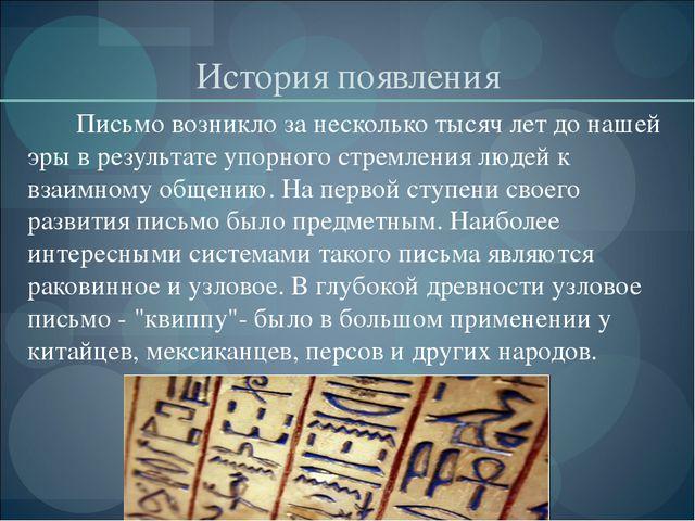 История появления Письмо возникло за несколько тысяч лет до нашей эры в рез...