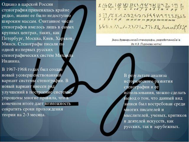 Однако в царской России стенография применялась крайне редко, знание ее было...