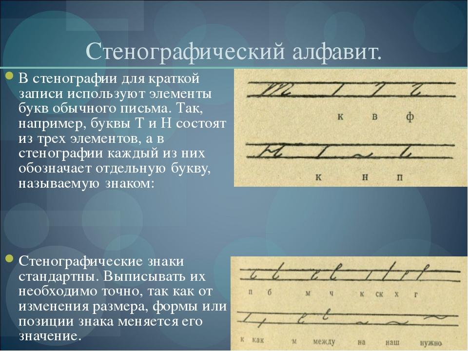 Стенографический алфавит. В стенографии для краткой записи используют элемент...