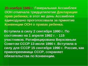 20 ноября 1989 г. Генеральная Ассамблея ООН отмечала тридцатилетие Декларации
