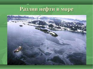 Разлив нефти в море