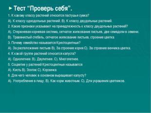 """Тест """"Проверь себя"""". 1. К какому классу растений относится пастушья сумка? А)"""