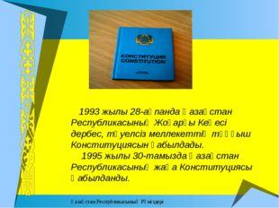 1993 жылы 28-ақпанда Қазақстан Республикасының Жоғарғы Кеңесі дербес, тәуелс