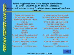 Текст Государственного гимна Республики Казахстан Жұмекен Нәжімеденов, Нұрсұл