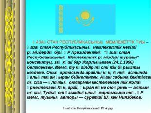 ҚАЗАҚСТАН РЕСПУБЛИКАСЫНЫҢ МЕМЛЕКЕТТIК ТУЫ – Қазақстан Республикасының мемлек
