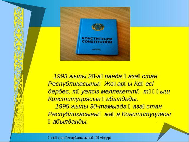 1993 жылы 28-ақпанда Қазақстан Республикасының Жоғарғы Кеңесі дербес, тәуелс...