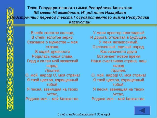 Текст Государственного гимна Республики Казахстан Жұмекен Нәжімеденов, Нұрсұл...