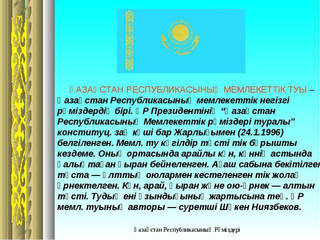 ҚАЗАҚСТАН РЕСПУБЛИКАСЫНЫҢ МЕМЛЕКЕТТIК ТУЫ – Қазақстан Республикасының мемлек...