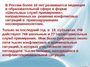 В России более 10 лет развивается медиация в образовательной сфере в форме «Ш