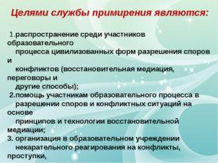 Целями службы примирения являются: 1.распространение среди участников образо