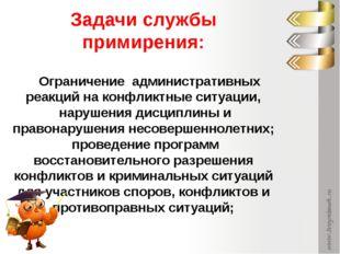 Задачи службы примирения: Ограничение административных реакций на ко