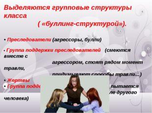 Выделяются групповые структуры класса ( «буллинг-структурой»). • Преследовате