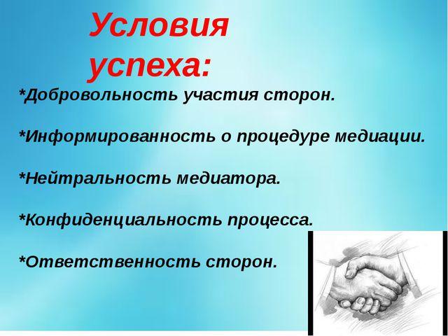 Условия успеха: *Добровольность участия сторон. *Информированность о процедур...