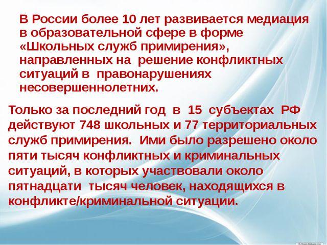 В России более 10 лет развивается медиация в образовательной сфере в форме «Ш...
