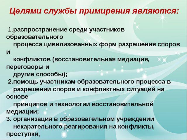 Целями службы примирения являются: 1.распространение среди участников образо...